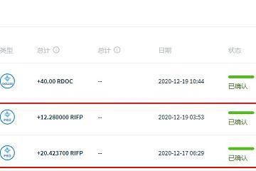 RIFP和RDOC怎么兑换成钱?附上教程