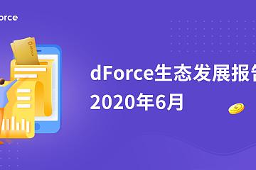 dForce生态报告 – 2020年6月
