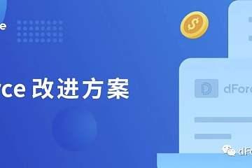 dForce改进方案(DIP003): USDx储备成分币调整提议