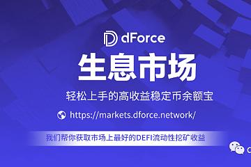 dForce推出生息市场(Yield Markets)