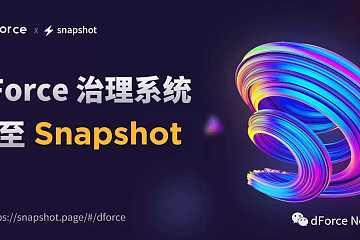 dForce启动Snapshot治理系统