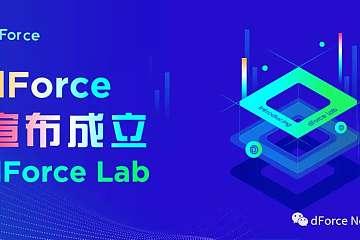 dForce宣布成立dForce Labs,首期完成2500万美元募资,将用于支持生态建设