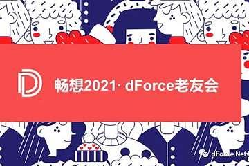 畅想2021,dForce老友会——dForce线下社区见面会圆满落幕