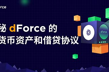 揭秘dForce的多货币资产和借贷协议