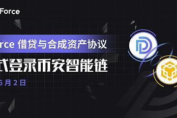 dForce借贷及合成资产协议正式发布(币安智能链)