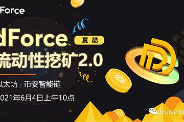 dForce启动升级版流动性挖矿 Summer Vibe (夏酷)