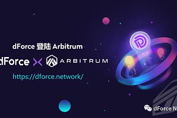 dForce借贷与合成资产协议现已部署Arbitrum