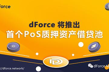 dForce将推出首个PoS质押资产借贷池