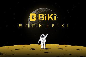 BiKi已完成2020第三季度平台币销毁,本次共销毁3327万枚BIKI
