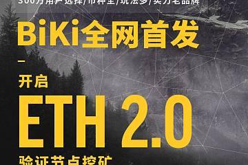 BiKi首发开启ETH2.0验证节点挖矿及上线BETH,在BiKi成为以太坊2.0第一批矿工