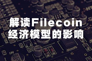 Filecoin的经济模型中哪些指标对矿工挖矿至关重要?