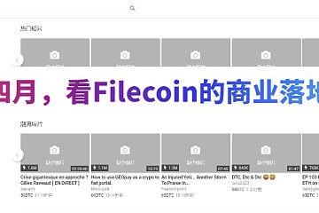 新《春夜喜雨》一则:人间四月,看Filecoin的商业落地应用