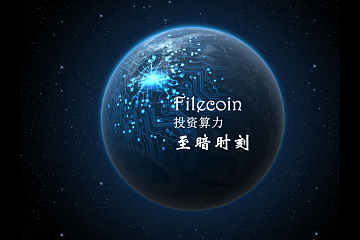 现在是购买Filecoin算力矿机的至暗时刻