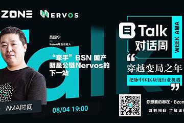 Nervos吕国宁: 牵手BSN 明星公链Nervos的下一站