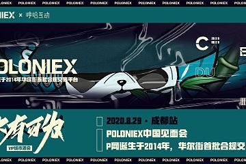 """POLONIEX中国见面会""""大有可为·成都站"""""""