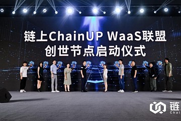 链上ChainUP WaaS联盟启动,聚力赋能共促区块链生态繁荣