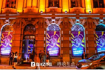 BitZ·币在中国行上海站成功举办,推出扶摇计划助推行业发展
