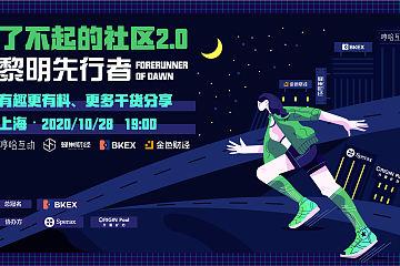 了不起的社区2.0 黎明先行者上海站成功举办