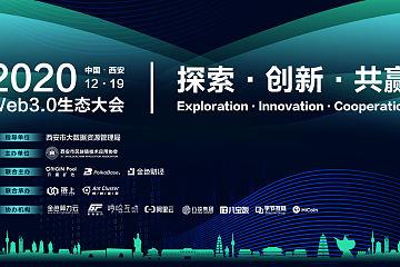 探索·创新·共赢Web3.0生态大会将于12月19日在西安盛大开幕!