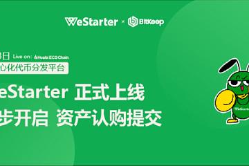 火币生态链众筹平台WeStarter操作指南