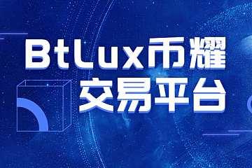 资本提速生态建设,币耀BtLux成立数字生态专项基金