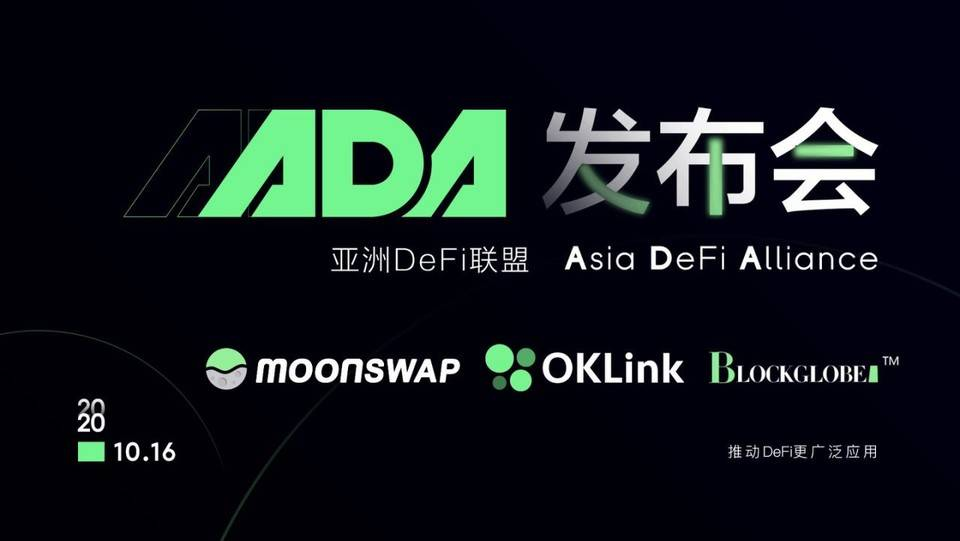 MoonSwap 主办的亚洲 DeFi 联盟线上发布会成功举行 全球多家知名投资、DeFi、媒体机构受邀与会