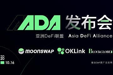 BlockGlobe星空财经创始人杨苗Jenny:亚洲DeFi联盟计划与更多国家和地区的DeFi项目进行互动