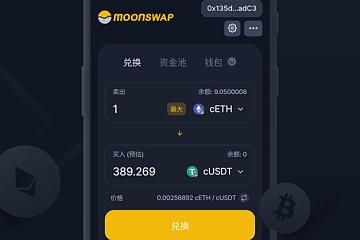 Conflux版本的imToken+Uniswap亮相 MoonSwap独立APP正式发布