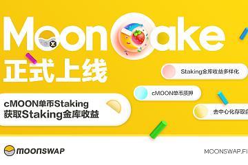 MoonSwap正式上线Staking金库-MoonCake  为持币用户提供更多收益