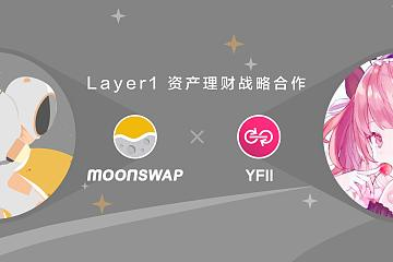YFII正式加入MoonSwap发起的ADA联盟并就资产理财达成战略合作