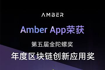 Amber App荣获年度区块链创新应用奖,持续引领服务升级