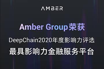 """Amber Group实力斩获行业两大""""影响力""""奖项"""