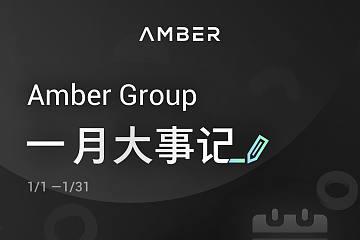 Amber Group一月大事记