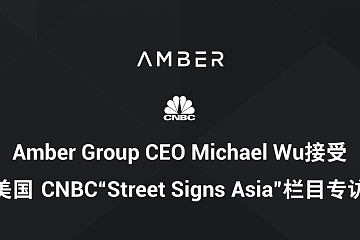 """【金句】Amber Group CEO Michael Wu接受美国CNBC""""Street Signs Asia""""栏目专访"""
