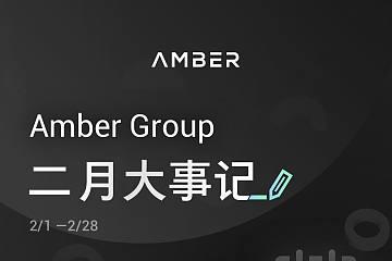 Amber Group二月大事记