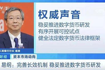 央行行长:稳妥推进数字货币研发 健全法定数字货币法律框架