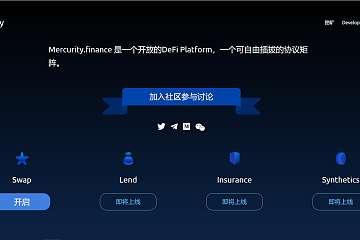 DeFi市场新转机:Mercurity.Finance打造可插拔的DeFi协议矩阵