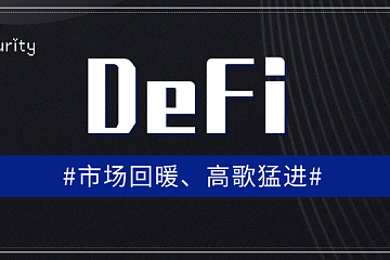 DeFi锁仓量持续上涨并创新高,DeFi第二春即将来临?