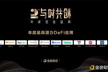 "Mercurity.Finance荣获金色财经区块链""年度最具潜力DeFi应用""奖"