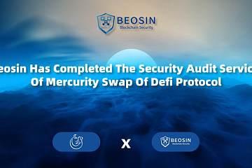 成都链安宣布最新版Mercurity Swap协议通过安全审计