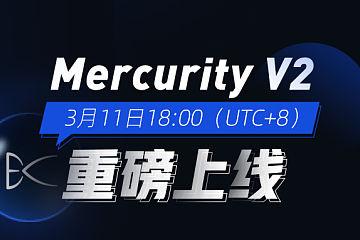 Mercurity Swap协议V2版本即将上线