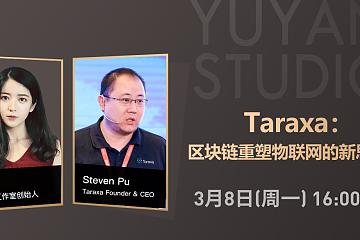 "Taraxa:区块链重塑物联网的新思路""直播预告"