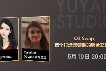 """O3 Swap,首个打造跨链池的聚合交易平台""""直播预告"""