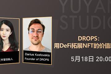 """""""玉言   DROPS:用DeFi拓展NFT的价值新疆域""""直播预告"""