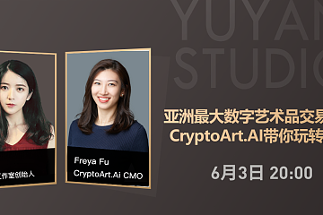 直播预告:亚洲最大数字艺术品交易平台CryptoArt.AI带你玩转NFT