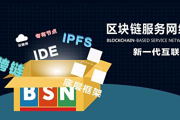 BSN 在做一个怎样的全球性区块链基础设施网络?