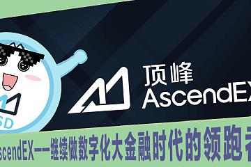 如何在币圈找到百倍项目?这份顶峰AscendEX的战绩单或许有你要的答案