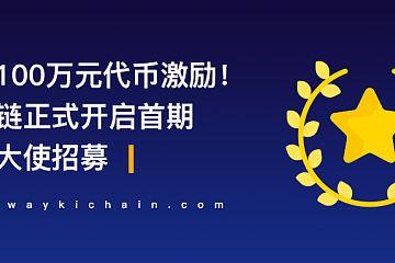 价值100万元代币激励,维基链正式开启首期荣誉大使招募
