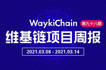 维基链WICC | 项目进展周报第98期(03.08-03.14)