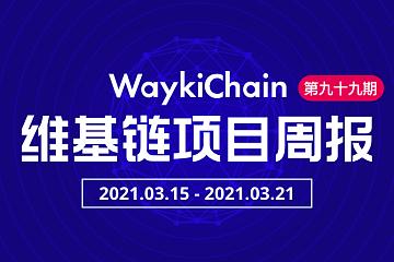维基链WICC | 项目进展周报第99期(03.15-03.21)
